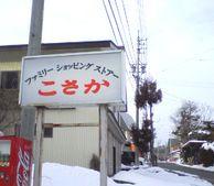 99_kosaka