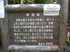73_kusatsu