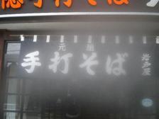 38_iwatoya