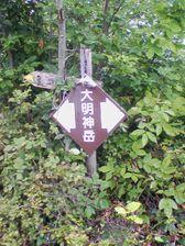 37_daimyojin