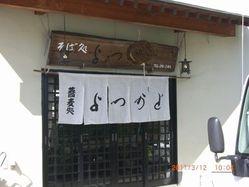 02_yotsukado