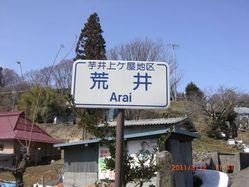 26_arai