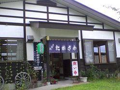 Takasawa